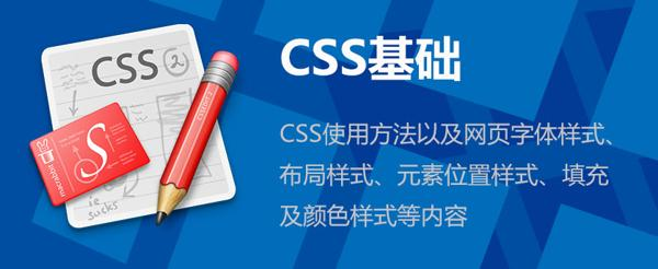 CSS基础