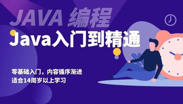 Java入门到精通