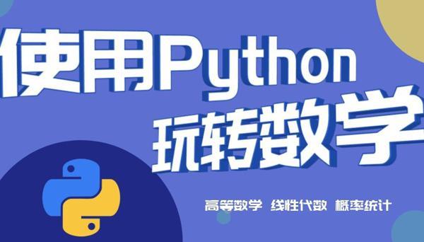 使用Python玩转数学