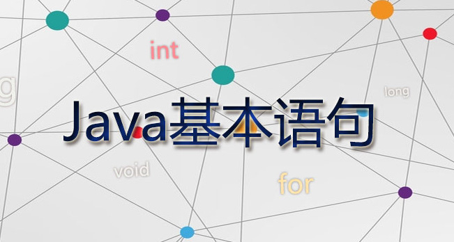 Java基本语句