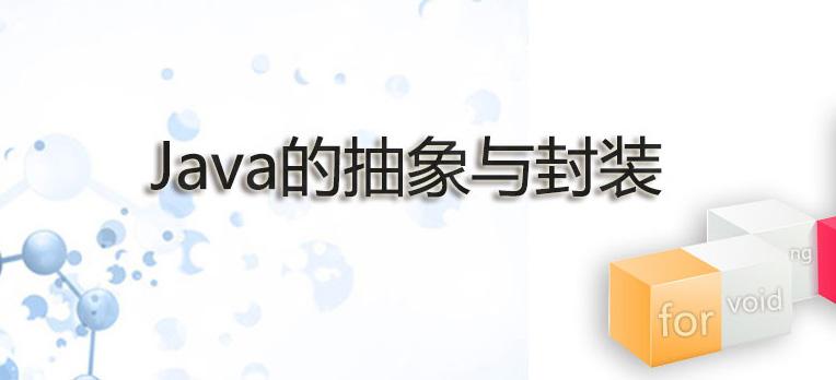 java类的抽象与封装