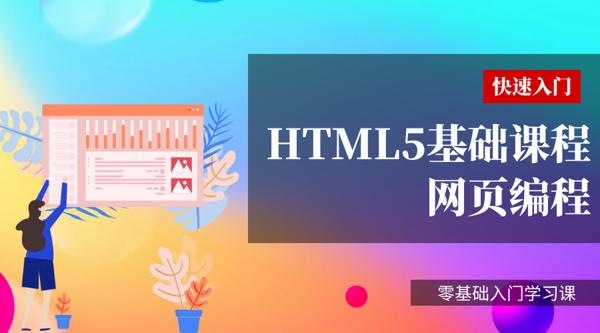 HTML5基础